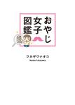おやじ女子図鑑-電子書籍