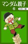 マンダム親子 (6)