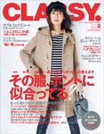 CLASSY.(クラッシィ) 2017年 2月号-電子書籍