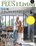 PLUS1 Living No.90-電子書籍