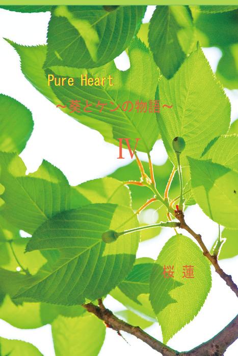 Pure Heart~葵とケンの物語~4拡大写真