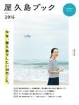 屋久島ブック2016-電子書籍