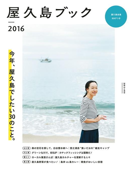 屋久島ブック2016拡大写真