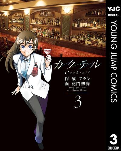 カクテル 3-電子書籍