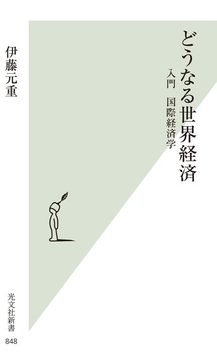 どうなる世界経済~入門 国際経済学~拡大写真