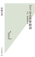 どうなる世界経済~入門 国際経済学~