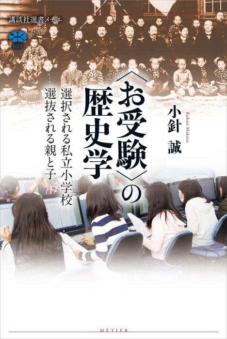 〈お受験〉の歴史学 選択される私立小学校 選抜される親と子拡大写真