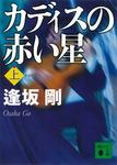 新装版 カディスの赤い星(上)-電子書籍