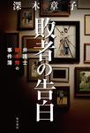 敗者の告白 弁護士睦木怜の事件簿-電子書籍