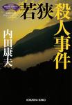 若狭殺人事件~〈浅見光彦×歴史ロマン〉SELECTION~-電子書籍
