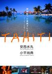 神が創った楽園タヒチ ゴーギャンを辿って-電子書籍