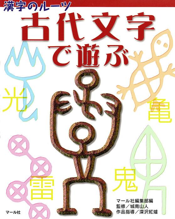漢字のルーツ 古代文字で遊ぶ拡大写真