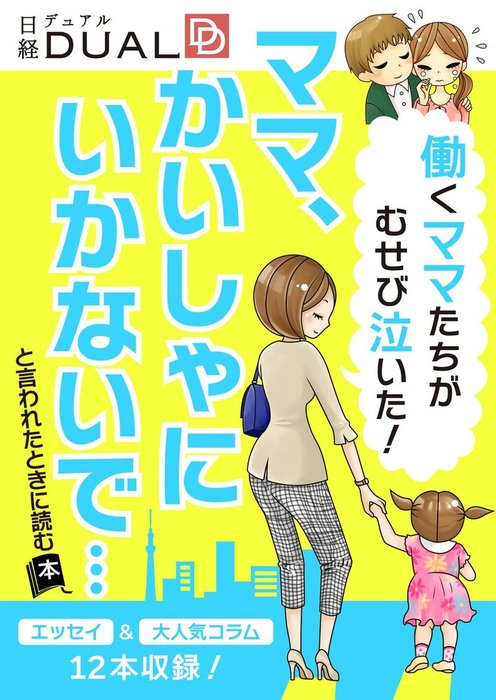 働くママたちがむせび泣いた! 「ママ、かいしゃにいかないで」と言われたときに読む本(日経DUALサポートBOOK)拡大写真