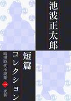 「池波正太郎短編コレクション」シリーズ