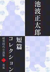 池波正太郎短編コレクション1 夜狐-電子書籍