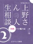 er-ラブホスタッフ上野さんの人生相談 スペシャルセレクション2 ~「未練」のお悩み編~-電子書籍