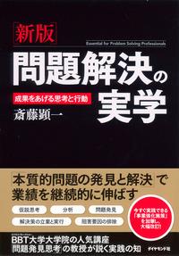 [新版]問題解決の実学-電子書籍