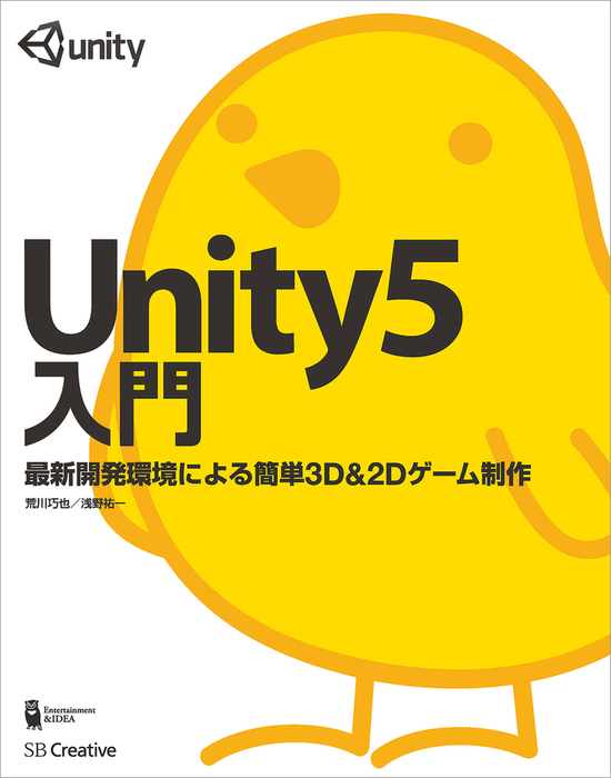 Unity5入門 最新開発環境による簡単3D&2Dゲーム制作拡大写真