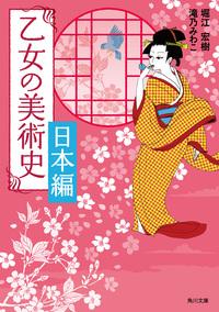 乙女の美術史 日本編