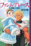 ファンム・アレース(5) 下巻 戦いの果て-電子書籍