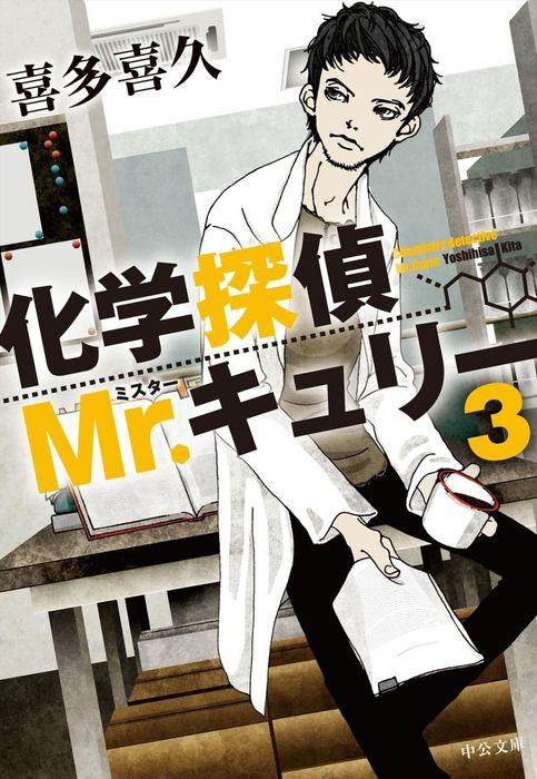 化学探偵Mr.キュリー3-電子書籍-拡大画像