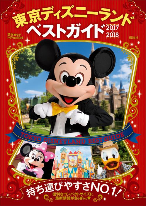 東京ディズニーランドベストガイド 2017-2018-電子書籍-拡大画像
