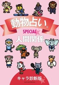 動物占いSPECIAL 人間関係【分冊版 キャラ診断板】-電子書籍