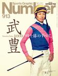 Number(ナンバー)913号-電子書籍