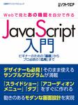 JavaScript入門 ~Webで見たあの機能を自分で作る~-電子書籍