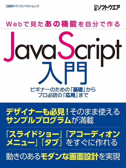 JavaScript入門 ~Webで見たあの機能を自分で作る~-電子書籍-拡大画像