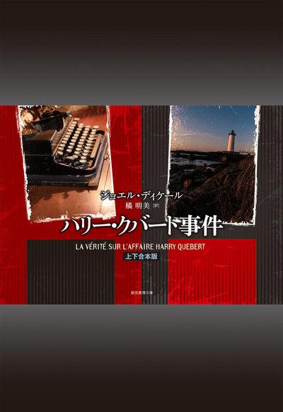 ハリー・クバート事件(上下合本版)-電子書籍