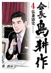 会長 島耕作(4)-電子書籍