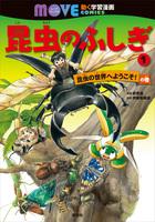 「昆虫のふしぎ(MOVE COMICS)」シリーズ