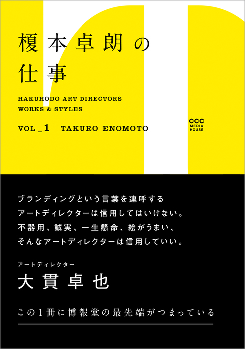 HAKUHODO ART DIRECTORS WORKS & STYLES VOL_1 榎本卓朗の仕事拡大写真