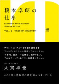 HAKUHODO ART DIRECTORS WORKS & STYLES VOL_1 榎本卓朗の仕事-電子書籍