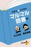 スギエ×フジタのマルマル読書(3) 2014年9月-2016年8月-電子書籍