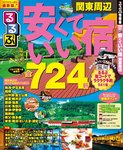 るるぶ安くていい宿 関東周辺-電子書籍