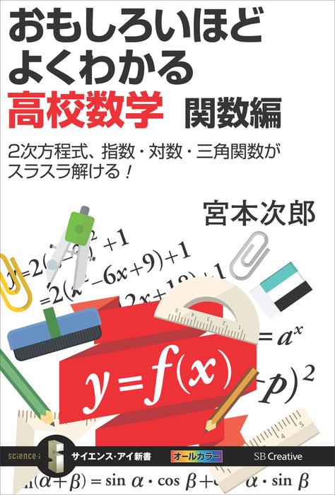 おもしろいほどよくわかる高校数学 関数編 2次方程式、指数・対数・三角関数がスラスラ解ける!拡大写真