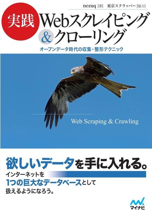 実践 Webスクレイピング&クローリング拡大写真