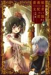 薔薇姫は支配者として君臨する-電子書籍