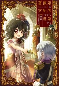 薔薇姫は支配者として君臨する