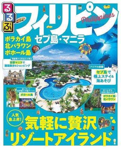 るるぶフィリピン セブ島・マニラ(2017年版)-電子書籍