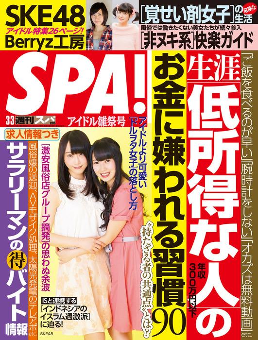 週刊SPA! 2015/3/3号-電子書籍-拡大画像