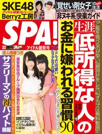 週刊SPA! 2015/3/3号