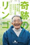 奇跡のリンゴ 「絶対不可能」を覆した農家 木村秋則の記録-電子書籍
