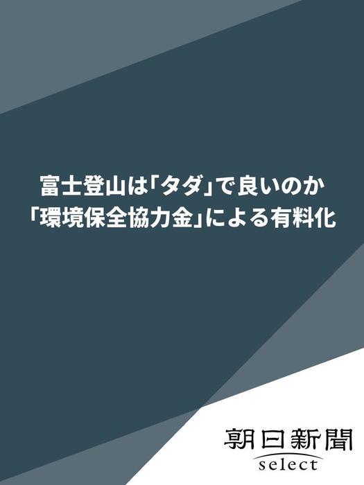 富士登山は「タダ」で良いのか 「環境保全協力金」による有料化拡大写真
