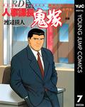 人事課長鬼塚 7-電子書籍