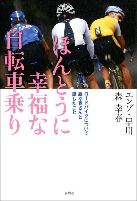 ほんとうに幸福な自転車乗り ロードバイクについて森幸春さんと話したこと拡大写真