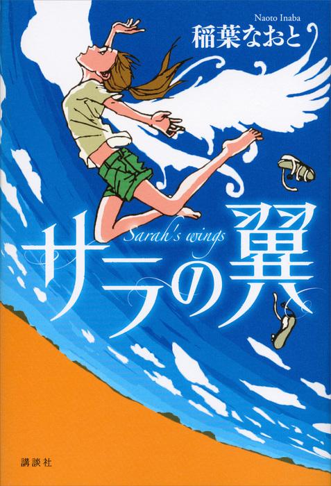 サラの翼-電子書籍-拡大画像