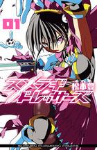 「スメラギドレッサーズ(少年チャンピオン・コミックス)」シリーズ
